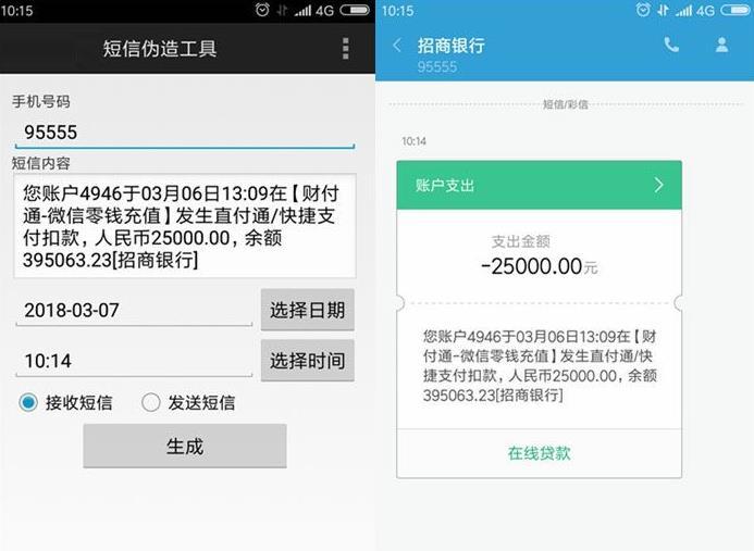 【安卓】短信伪造工具_短信伪造神器