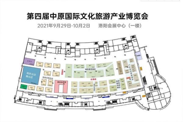 2021中原国际文化旅游产业博览会时间及门票预约