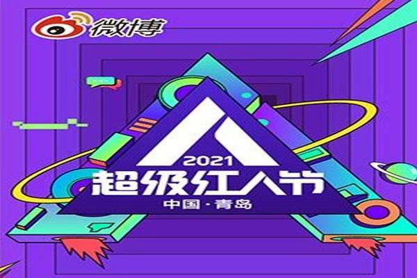 2021青岛微博超级红人节举办时间—嘉宾名单